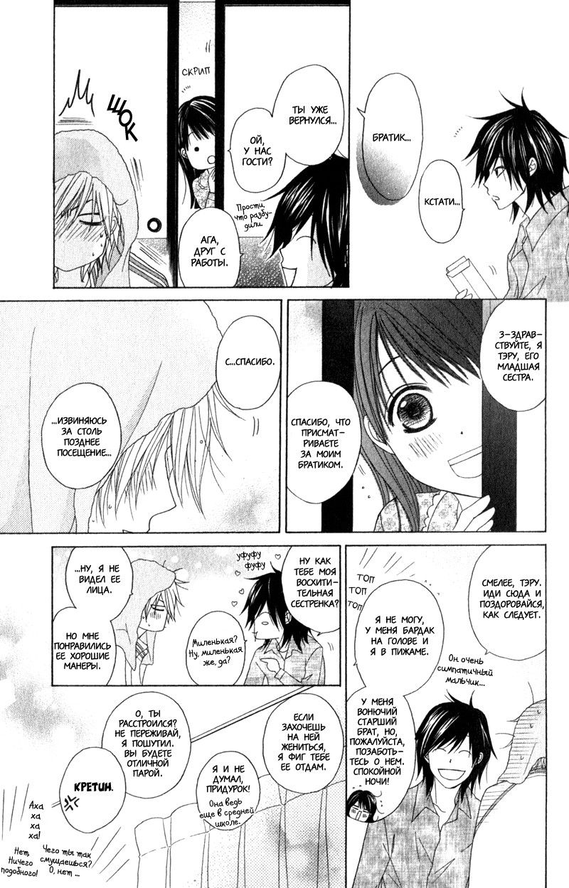 Pin by tiny screamer on Beloved manga