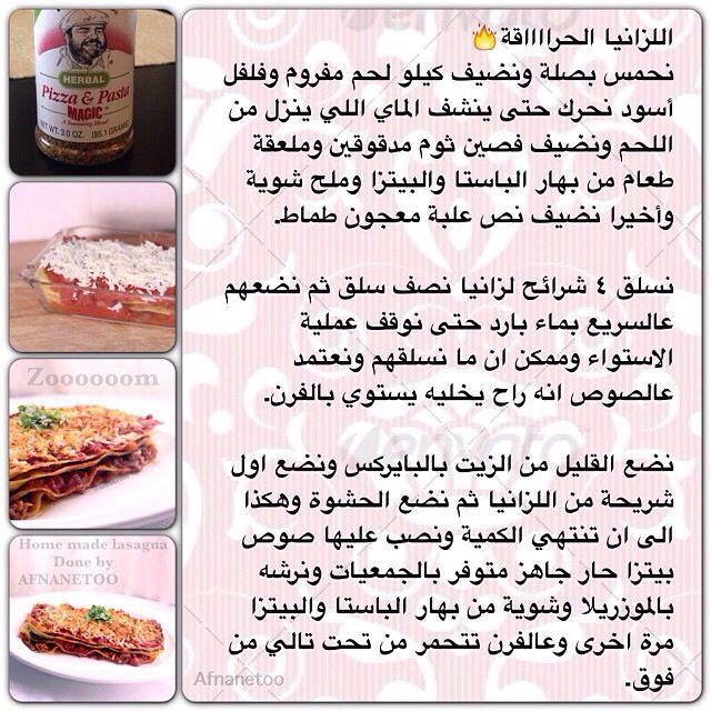 اللزانيا الحراقة Libyan Food Food Eat