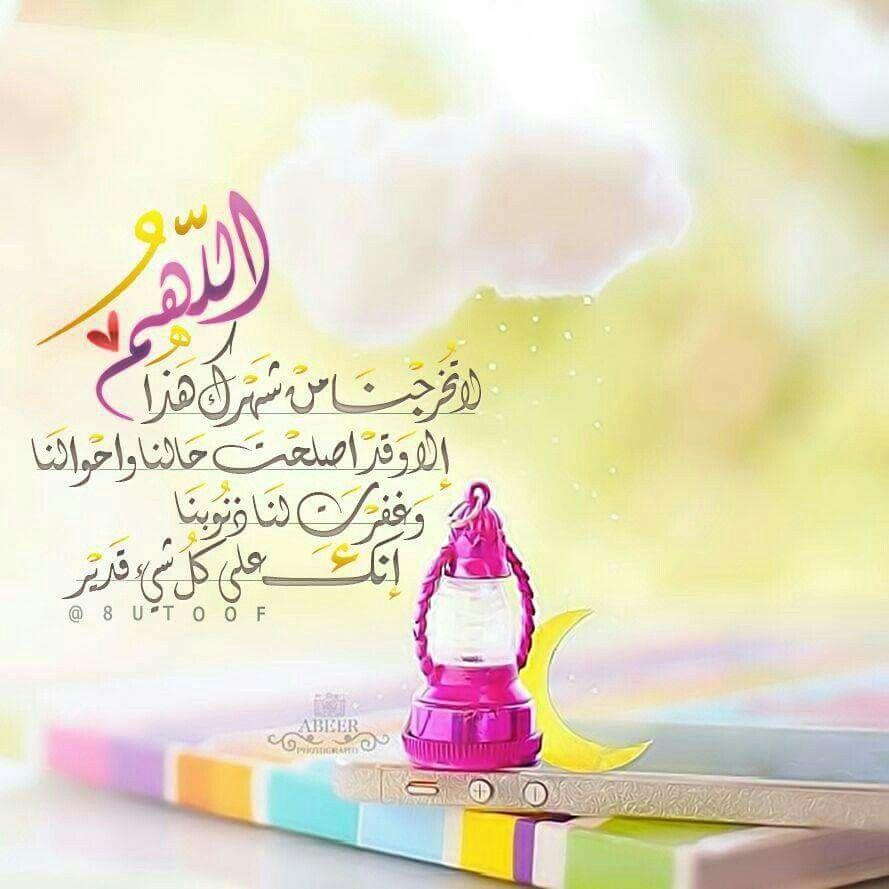 اللهم لا تخرجنا من شهرك هذا إلا و قد Ramadan Decorations Islamic Paintings Ramadan