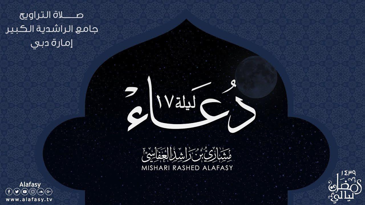 دعاء ليلة 17 رمضان مشاري راشد العفاسي من مسجد الراشدية بدبي 1437هـ Youtube Movie Posters