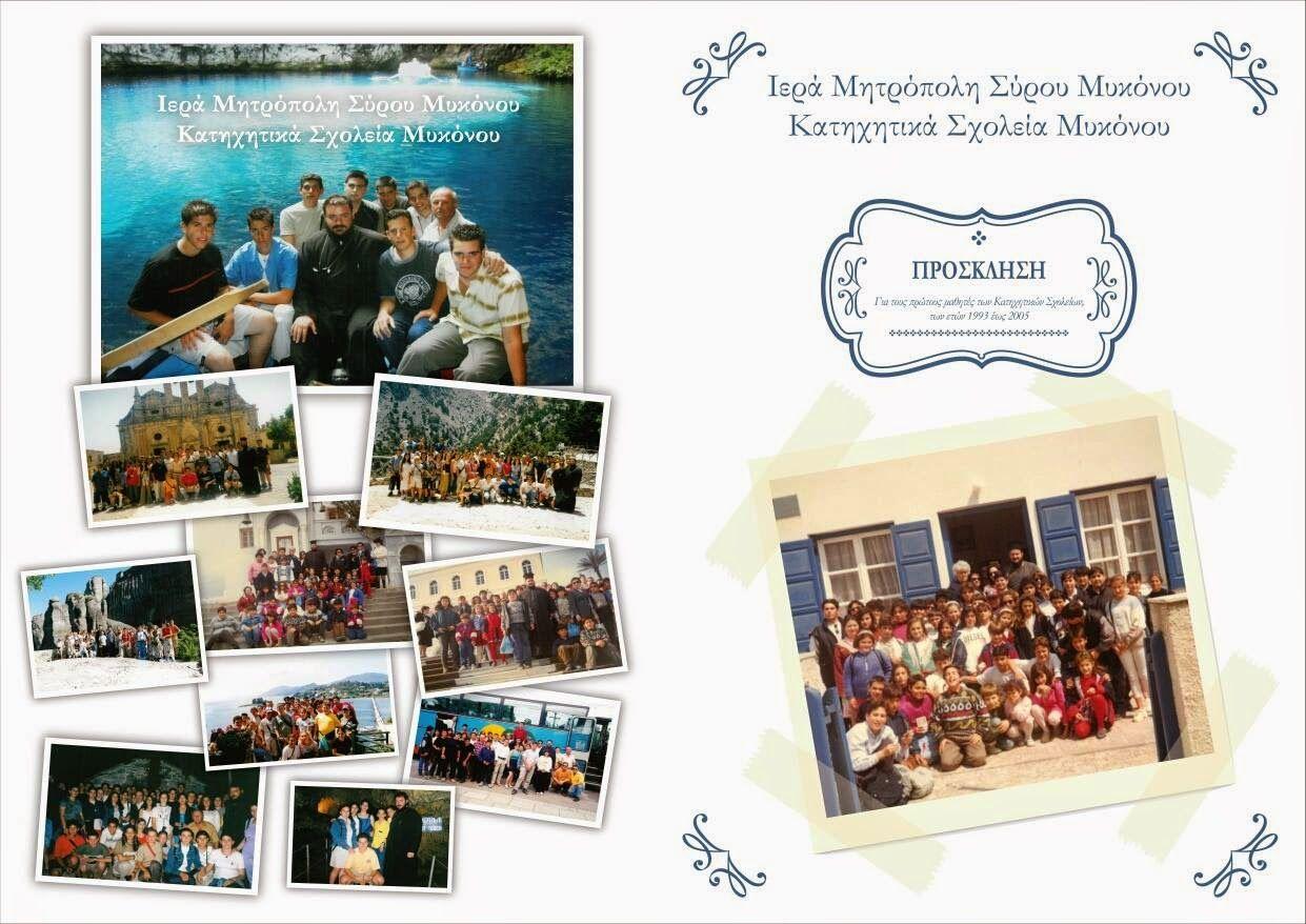 mykonos ticker: Reunion των Κατηχητικών Σχολείων Μυκόνου 1993-2005...