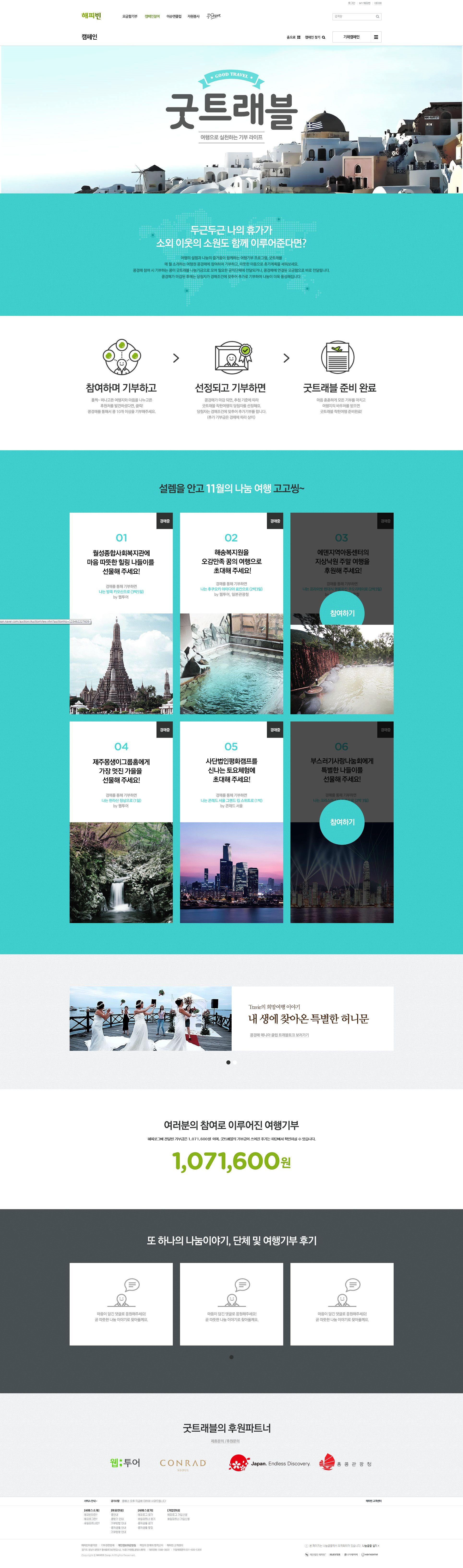 네이버 굿트레블 캠페인 // Hi Friends, look what I just found on #web #design! Make sure to follow us @moirestudiosjkt to see more pins like this | Moire Studios is a thriving website and graphic design studio based in Jakarta, Indonesia.