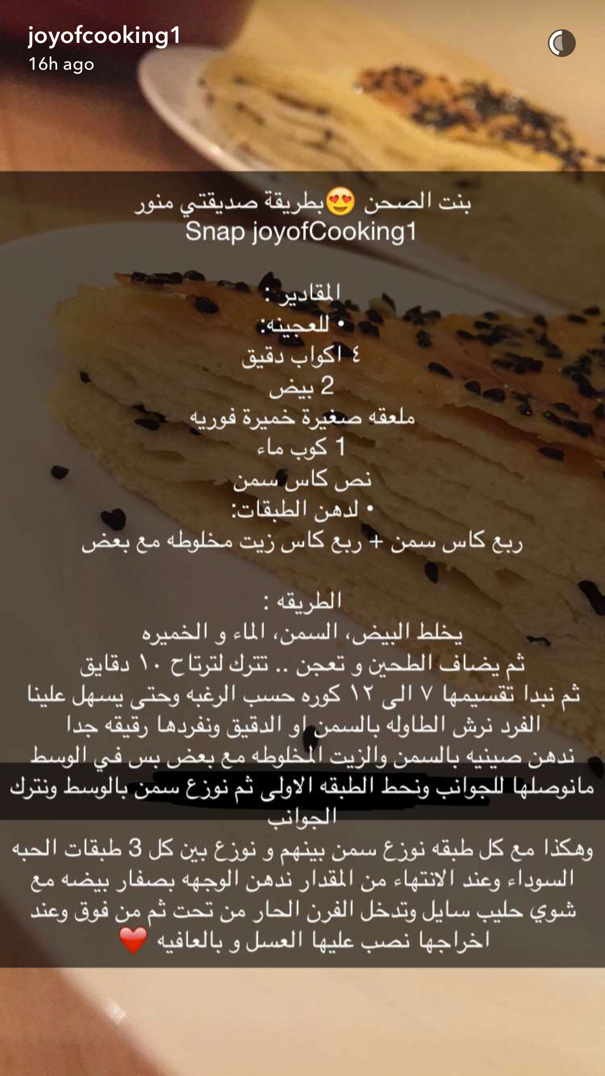 Pin By Maryam Alali On الخبز Food Cooking Pastry
