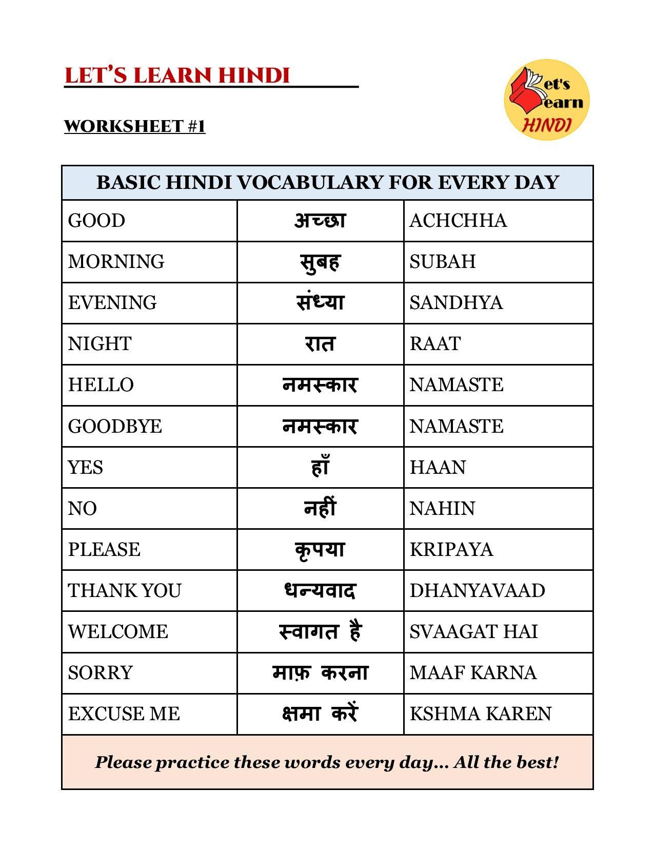 Hindi Vocabulary Worksheet 1 In