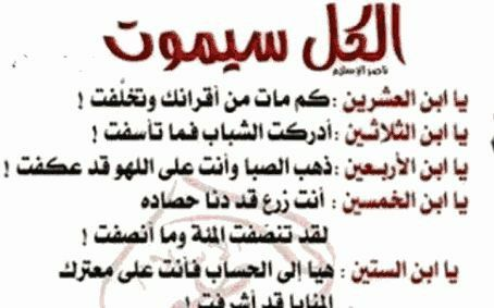 Pin By طارق الصباغ On كلمات Math Arabic Calligraphy Math Equations
