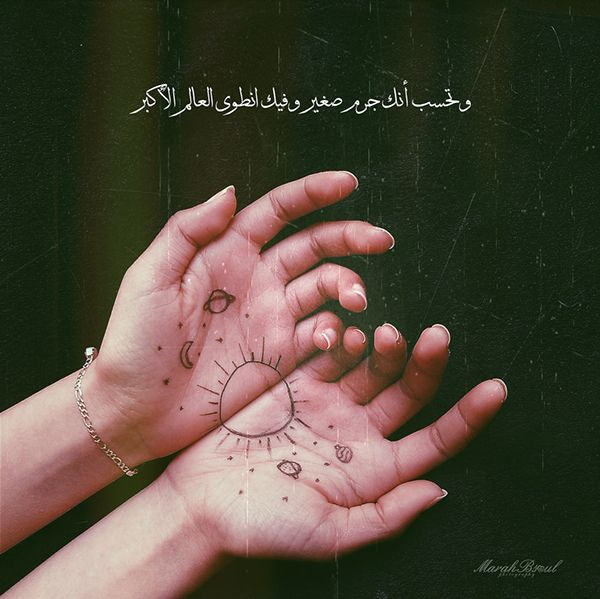 Hands Photography وتحسب انك جرم صغير وفيك انطوى العالم الاكبر Taken By Me Using Mobile Camera Arabic Quotes Beautiful Arabic Words Islamic Quotes Wallpaper