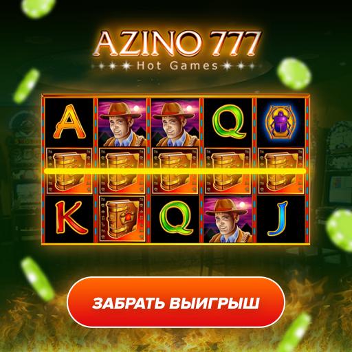 Онлайн казино с денежным бонусом за регистрацию интернет казино голден стар самое честное