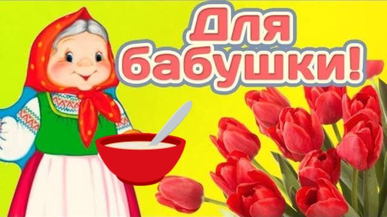 Открытки с днем бабушек в россии 3 марта, про зубную