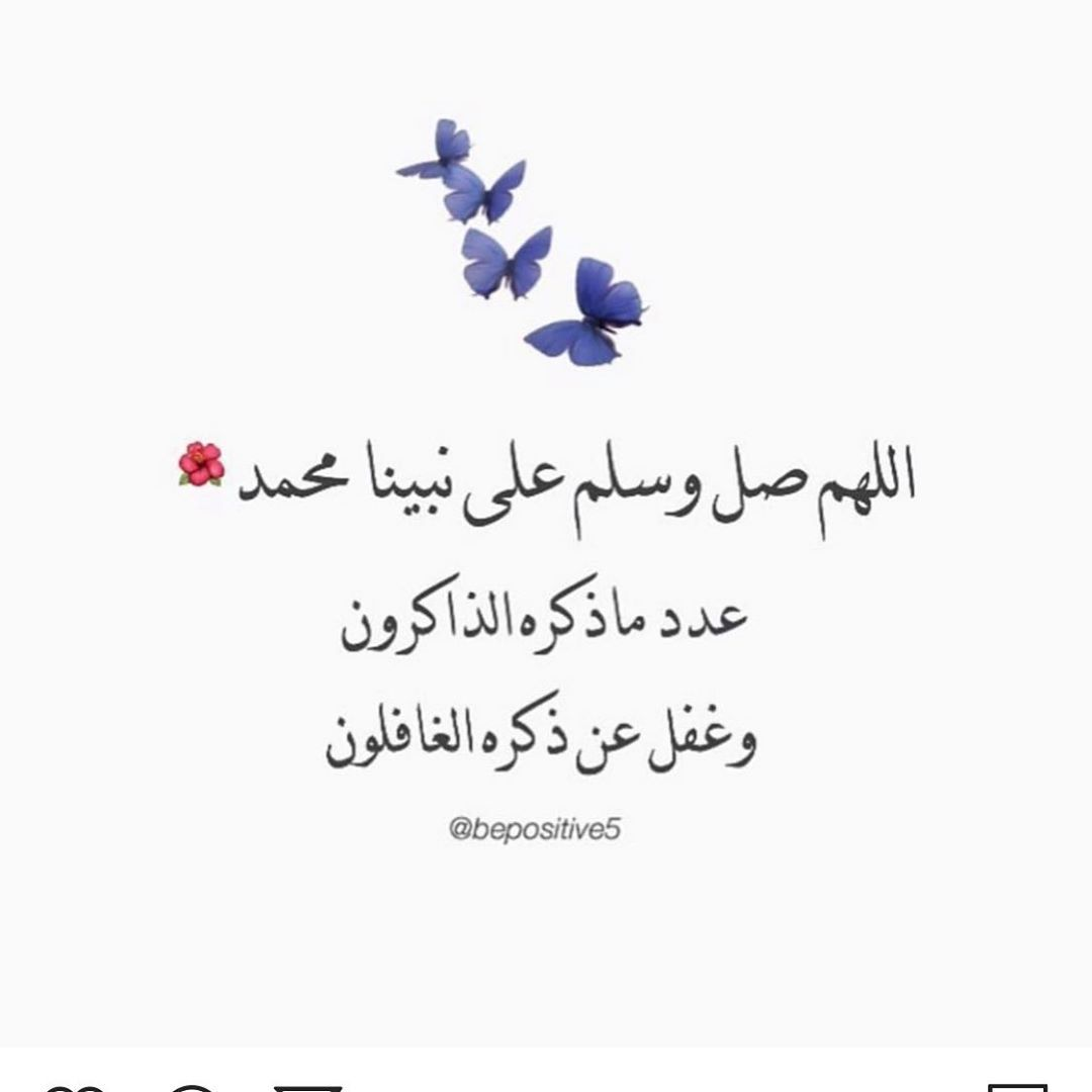 Instagram Post By اللهم سخرلي عبادك الصالحين Oct 18 2019 At 2 10pm Utc Islamic Quotes Wallpaper Wallpaper Quotes Islamic Quotes
