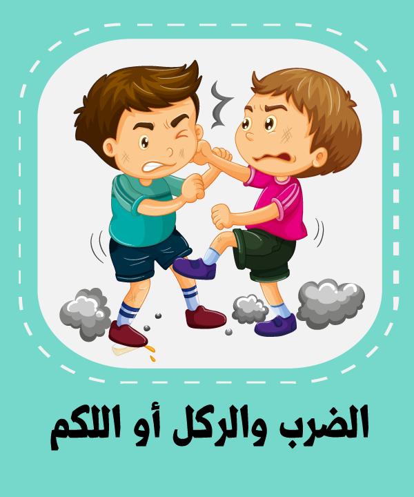 أشكال التنمر المدرسي بالصور رسم واسكتشات عن أشكال التنمر المدرسي احمي ابنك من التنمر Baby Smiles Cartoon Art For Kids