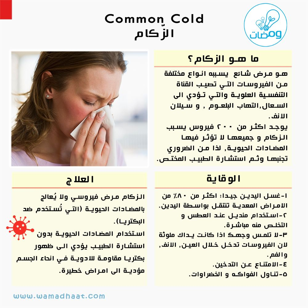 الزكــــام Common Cold ما هـــو وكيف يمكنك الوقــاية منه وما هو العــــلاج المصـــــدر