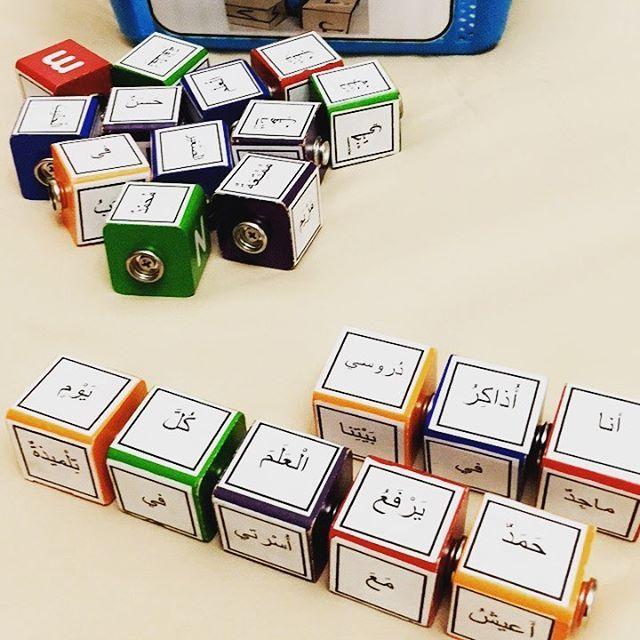 كون جملة مفيدة مستخدما المكعبات الملونه Learning Arabic Learn Arabic Alphabet Learn Arabic Language