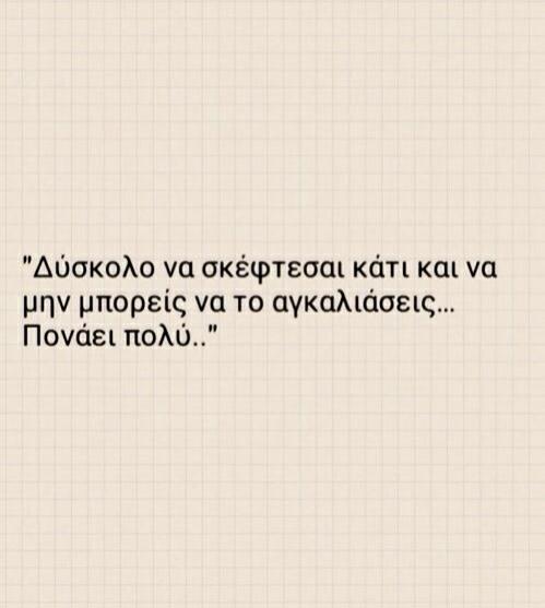 Greek Quotes About Love: Ponaei Polu