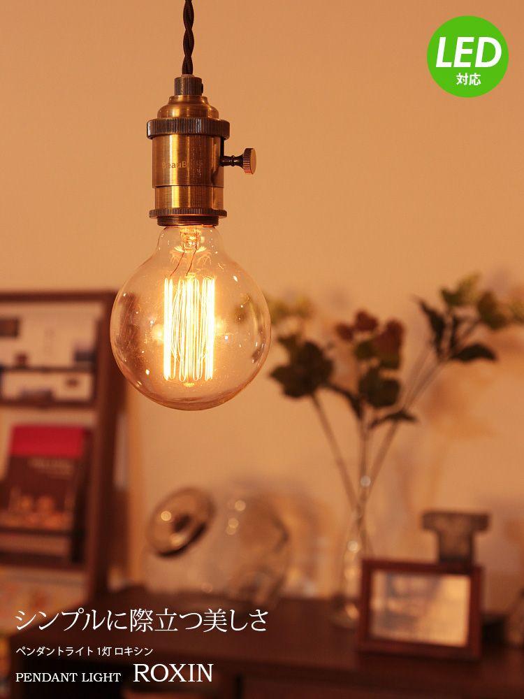 楽天市場 照明 Led 対応 ペンダントライト 1灯 ロキシン ライト