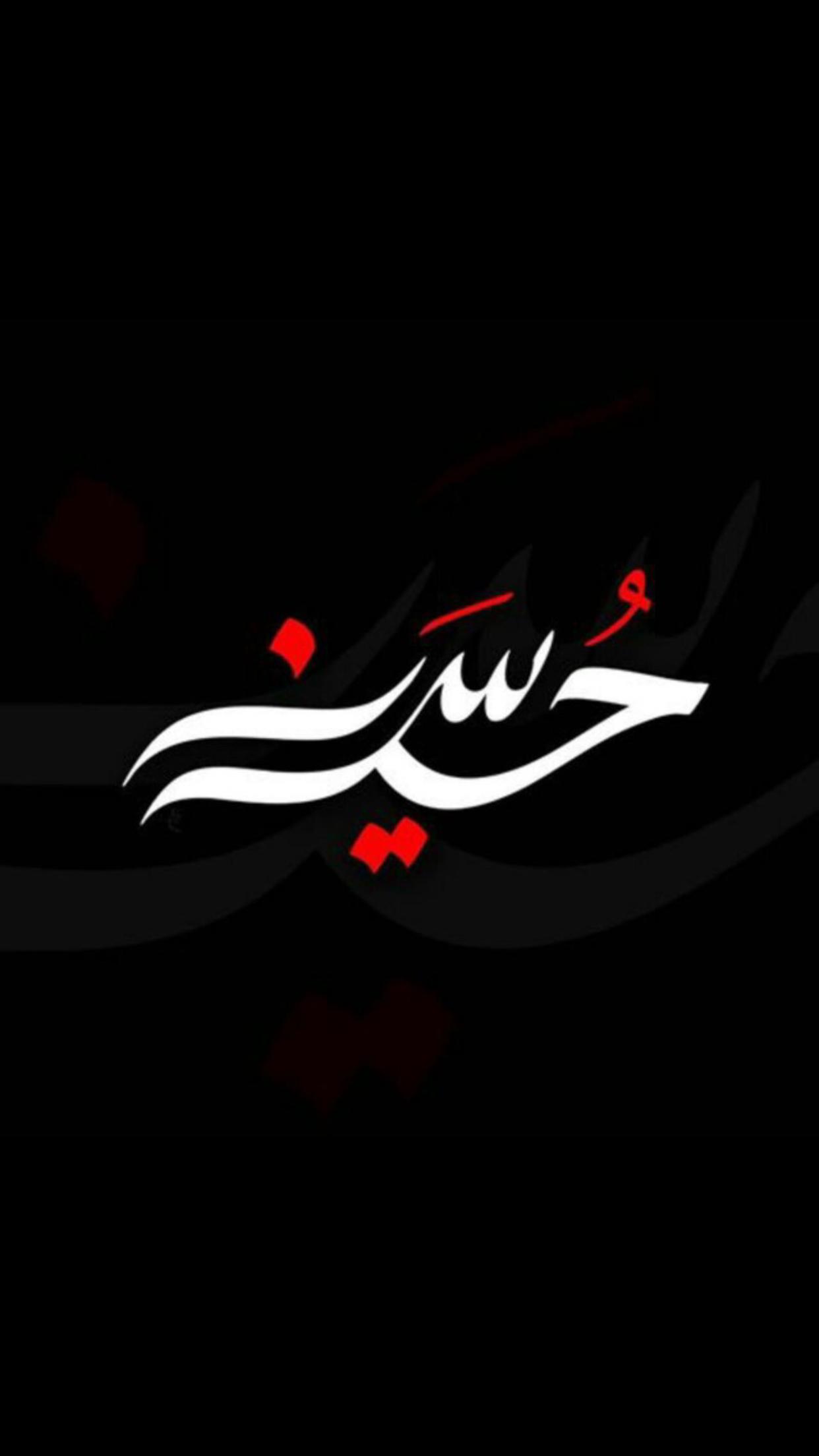 Sukut U Lisan Selameti Insan Muharram Wallpaper Islamic Paintings Islamic Artwork
