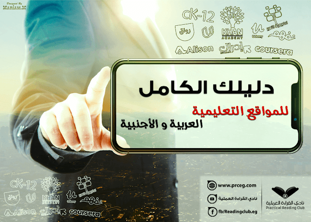أفضل مواقع التعليم عن بعد مجانا عربي وانجليزي لتتعلم اى مجال Reading Club Education Reading