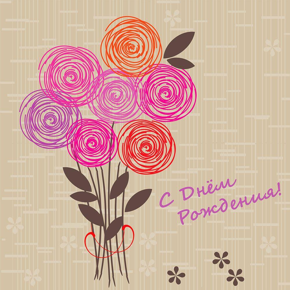 Дизайнерские открытки в день рождения, надписями