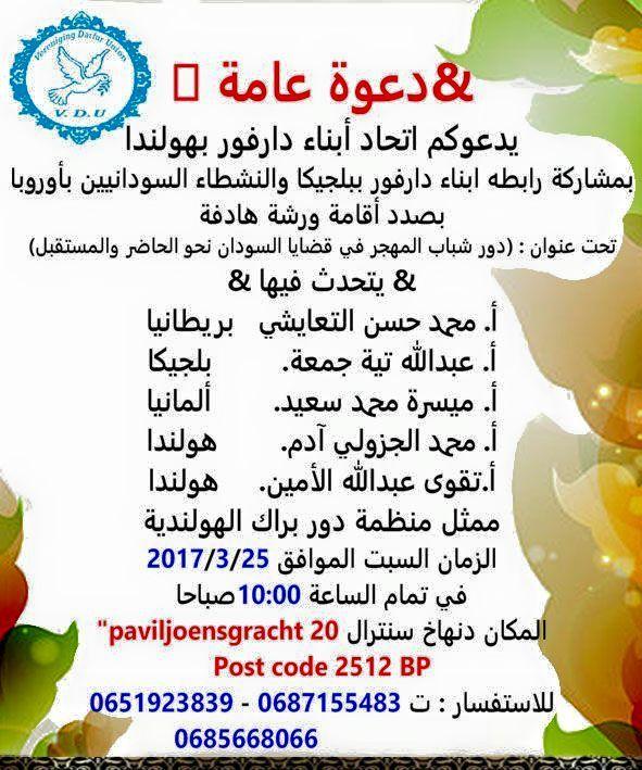 اتحاد دارفور بهولندا ,ينظم ورشة عن دور الشباب السوداني في المهجر
