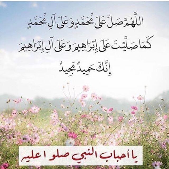 لا تنسوا الصلاة على النبي محمد صلى الله عليه وسلم Islamic Pictures Blessed Friday Islamic Art