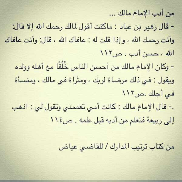من أدب الإمام مالك رحمه الله Math Math Equations