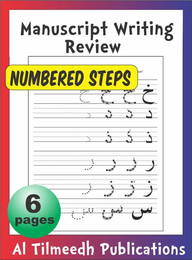 manuscript letters review 225 for download going back over the arabic alphabet with numbered