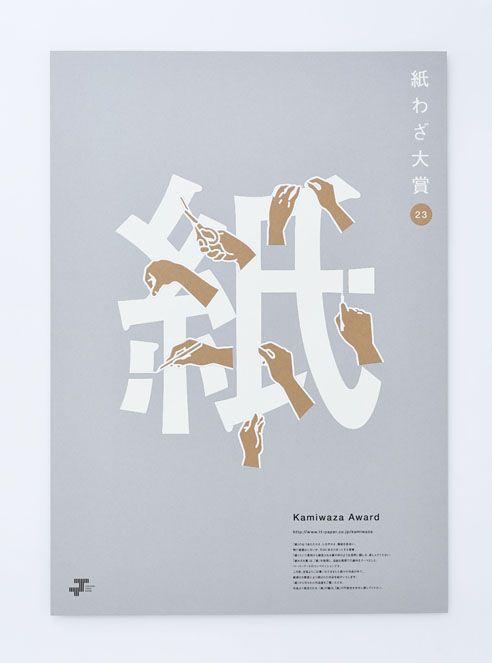 紙わざ大賞 | Works | Kishino Shogo(6D)-木住野彰悟