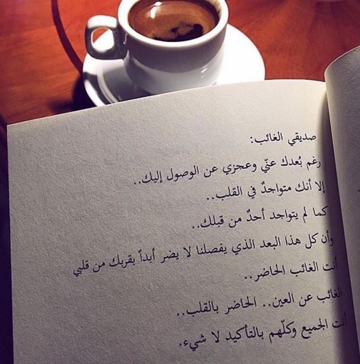 صديقي الغائب Picture Quotes Sweet Words Flirting Quotes