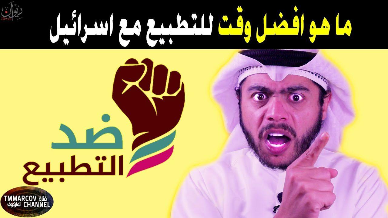 التطبيع الخليجي مع اسرائيل ما هو افضل وقت للتطبيع مع اسرائيل Movie Posters Movies Poster