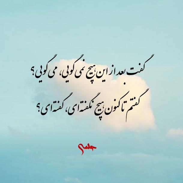 بعد از این فتیله ی سخن پایین می کشد و تنها گوش می سپاریم به صدا به موسیقی به سکوت به آواهای نهفته در گوشه های ج Uncommon Words Persian Quotes Text Pictures