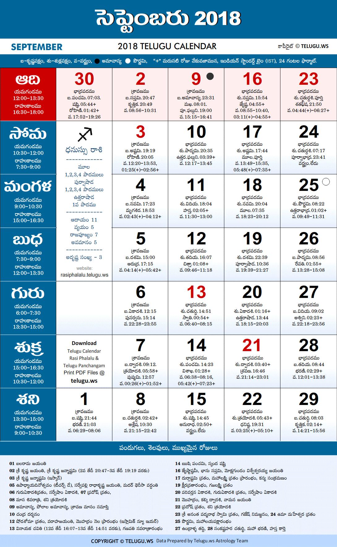 September 2018 Calendar Telugu November calendar