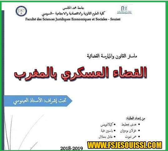 بحث في غاية الأهمية القضاء العسكري بالمغرب Pdf Education