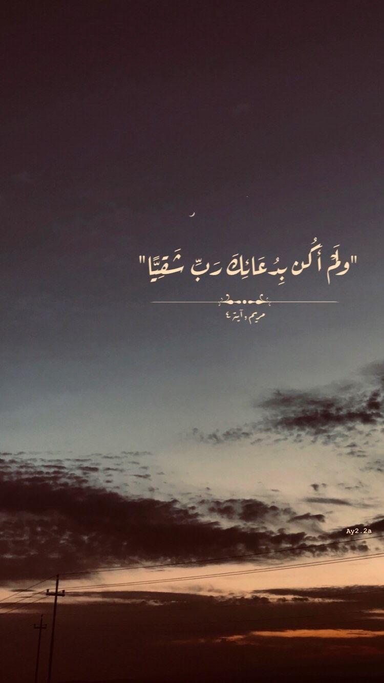 اية دعاء تصويري تصميم ادعية اسلام سناب انستا قمر نجمة صورة Islamic Quotes Quran Islamic Pictures Islamic Quotes