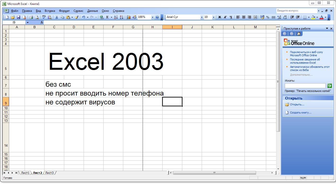 В microsoft excel для электронных таблиц компьютерной программы.