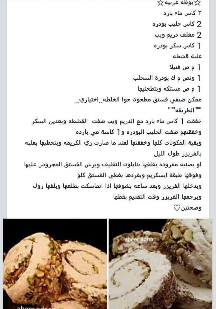 بوظة عربية Sweets Recipes Food Food And Drink