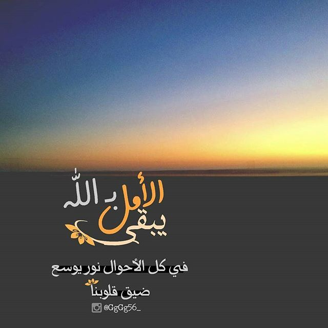The Hope In Allah Will Always Remain As An Illuminating Light That Warms The Heart In Sorrow Sorrow Allah Hope