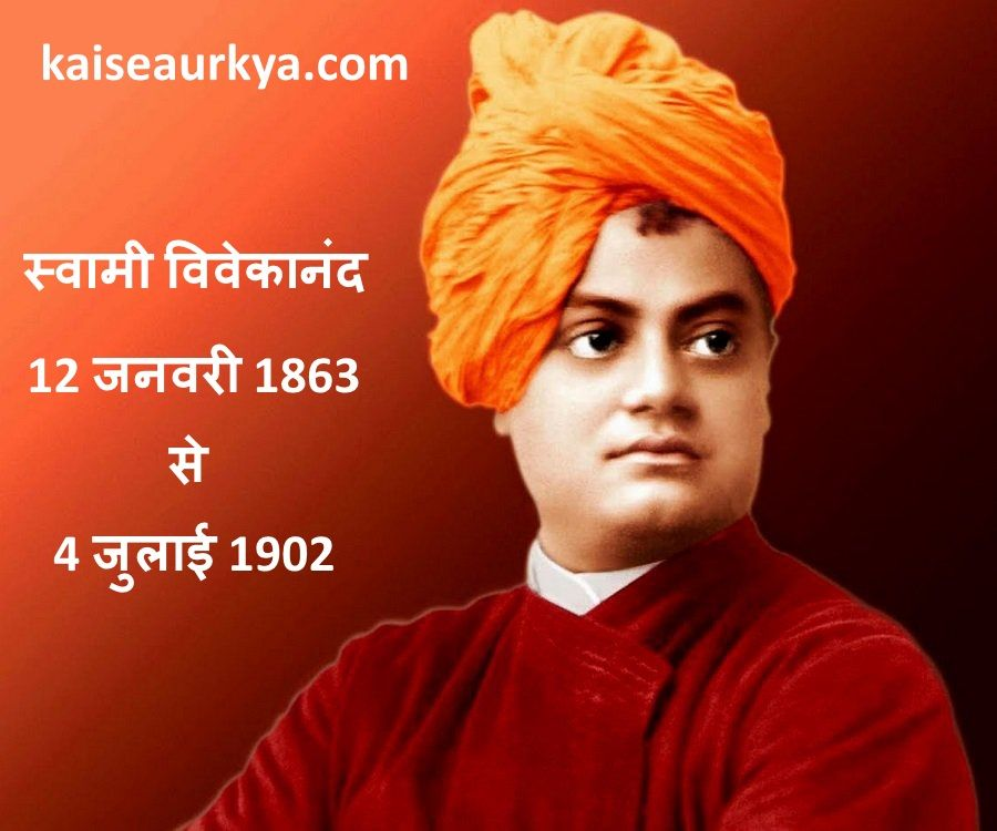swami vivekananda ki kahaniya in hindi