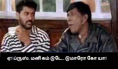 Money Come Today Vadivelu Fb Comment Pic Funny Comments Pics Funny
