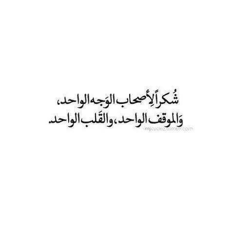 Pin By Mahmoud Jarrar On Better Said In Arabic Words Quotes Postive Quotes Lines Quotes