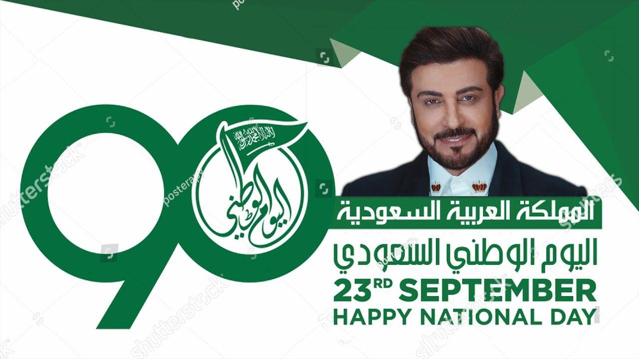 أغنية اليوم الوطني الـ 90 ماجد المهندس حبيبتي بدون موسيقى 2020 Happy September Happy National Day