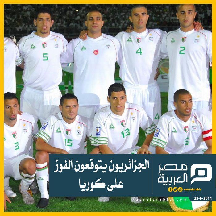 الجزائريون يتوقعون الفوز على كوريا  توقع عدد من مشجعي #المنتخب_الجزائري لكرة القدم، أن يحقق منتخب بلادهم الفوز على #كوريا_الجنوبية في المباراة الثانية لهم بالمجموعة الثامنة اليوم الأحد، ضمن نهائيات #كأس_العالم في نسختها العشرين المقامة في #البرازيل حاليا.  وتجمع عدد من الجماهير الجزائرية عند #ملعب_بييرا_ريو، في مدينة #بوتو_أليغري، خلال الحصة التدريبية الأخيرة لمحاربي الصحراء، من أجل تشجيعهم ومؤازرتهم قبيل المباراة المصيرية أمام كوريا الجنوبية.  #مصر_العربية