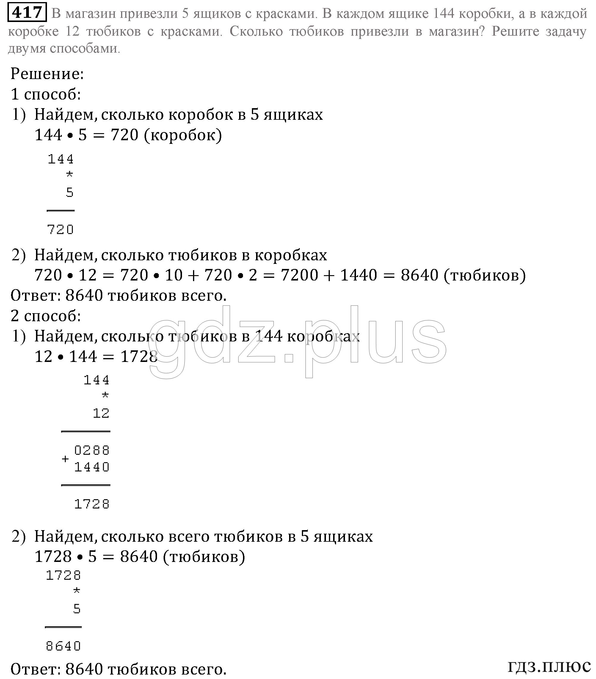 Готовое задание 3 класс информатика