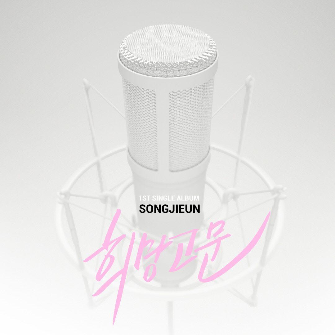 Song Ji Eun - 1st Single Album Hope Torture