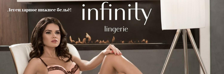 Infinity Lingerie - Легендарное Нижнее Белье!