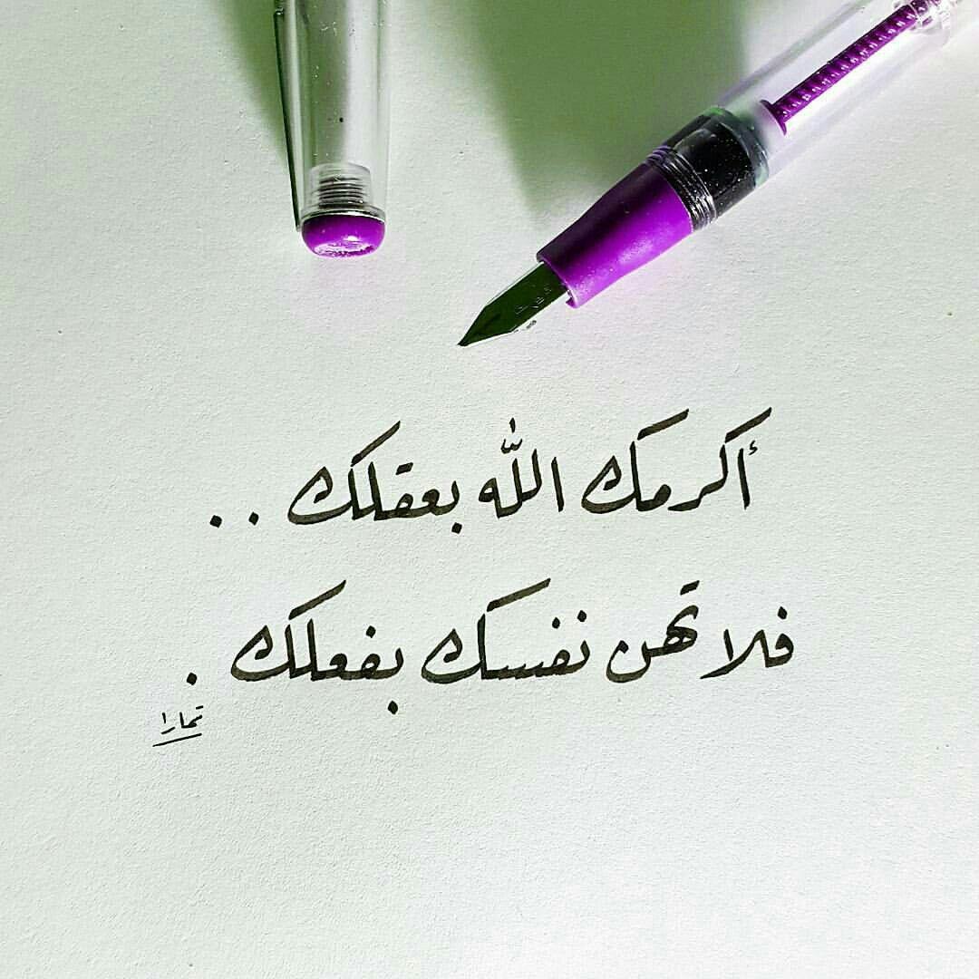 أكرمك الله بعقلك فلا تهن نفسك بفعلك فنون الخط العربي Quotations Pen