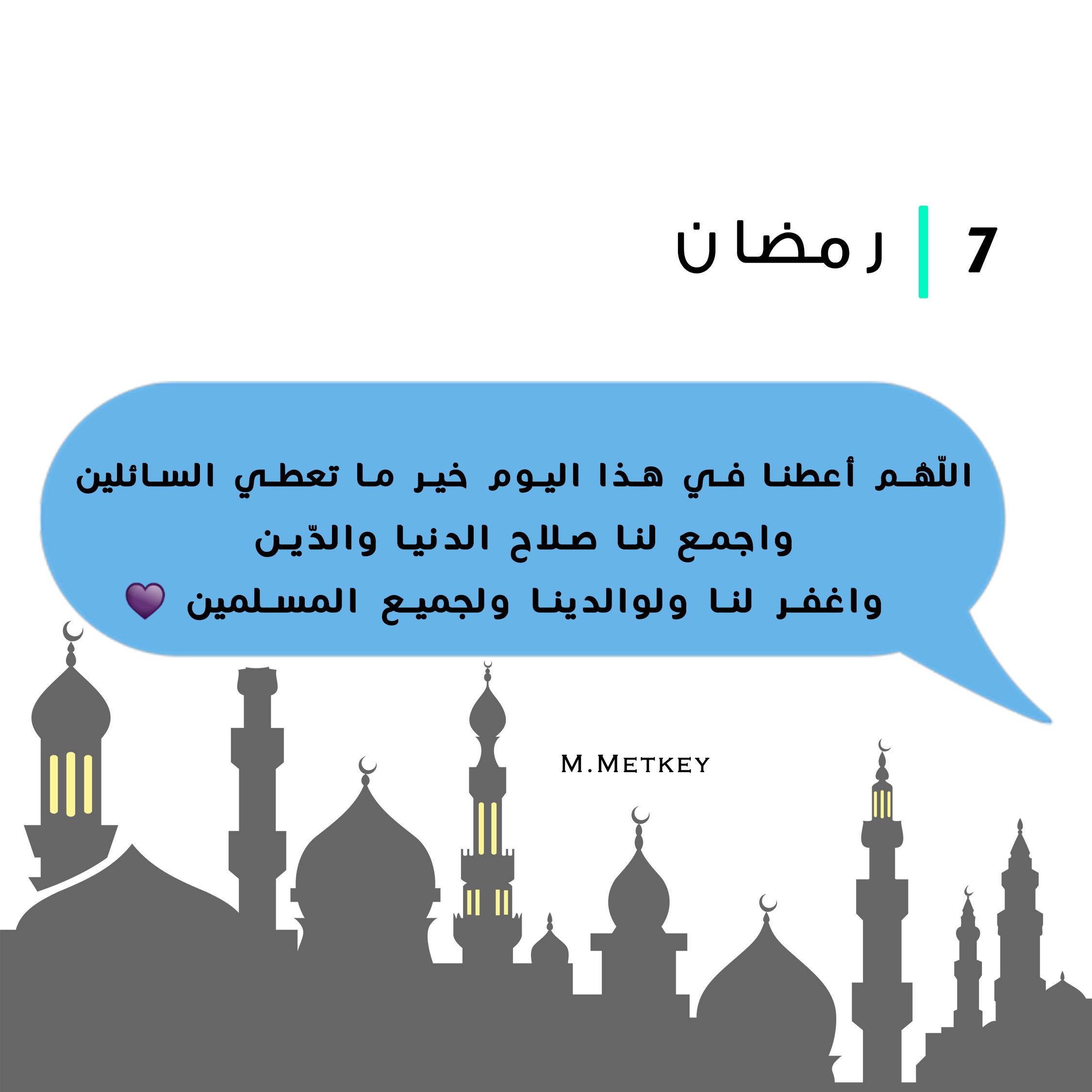 7 رمضان Metkey Ramadan Prayer Ramadan Kareem Pictures Ramadan Day