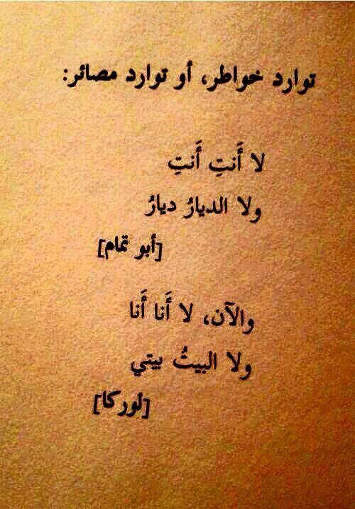 أبو تمام لوركا ت وآرد خوآطر أو ت وآرد م صآئر Arabic Calligraphy Calligraphy Love