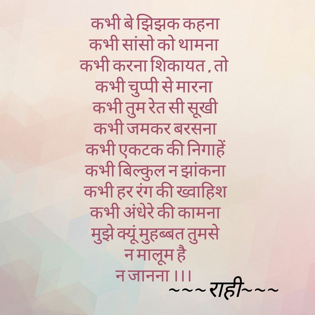 Pin By Anam Khan On ह द कव त Love Poems In Hindi First Love Quotes Gulzar Quotes