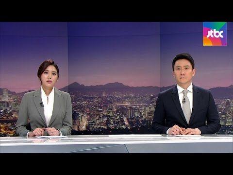 4월 9일 (일) 뉴스룸 다시보기