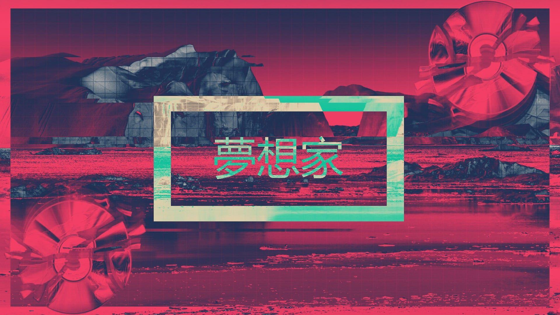 Red And Teal Wallpaper Vaporwave Pixel Art 1980s Texture Neon Text Neon 1080p Wallpa In 2020 Aesthetic Desktop Wallpaper Vaporwave Wallpaper Aesthetic Wallpapers