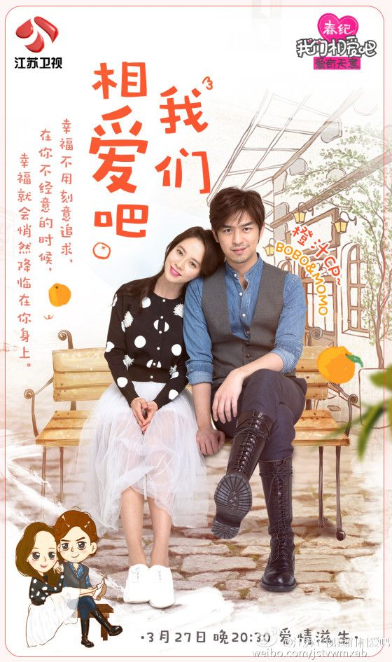 We Are In Love Song Ji Hyo And Chen Bolin Eng Sub